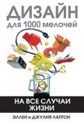 Лаптон, Лаптон: Дизайн для 1000 мелочей