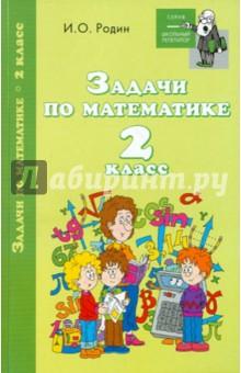 Задачи по математике. 2 класс