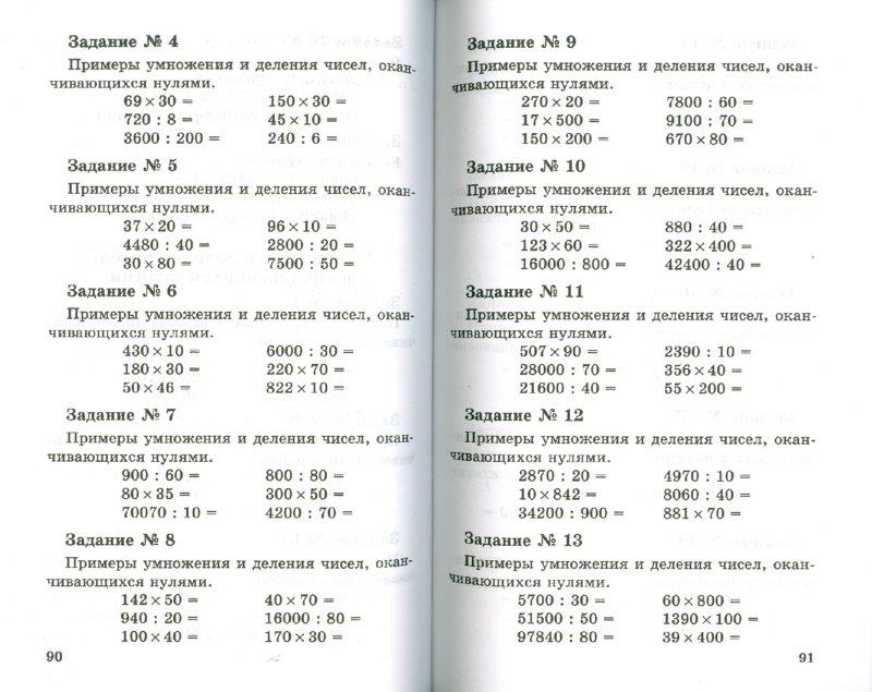 Математика 4 класс примеры гдз