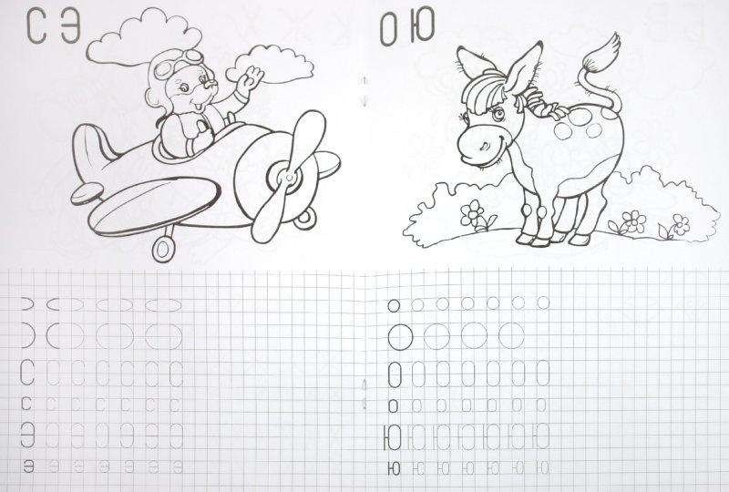 Иллюстрация 1 из 6 для Пишем с мамой (пропись) | Лабиринт - книги. Источник: Лабиринт