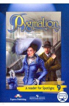 """Английский язык. Английский в фокусе. 9 класс. Книга для чтения """"Пигмалион"""""""