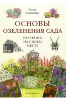 Основы озеленения сада