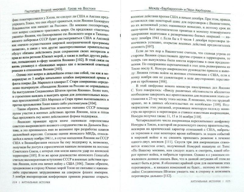 Иллюстрация 1 из 38 для Партитура Второй мировой. Гроза на Востоке - Анатолий Кошкин | Лабиринт - книги. Источник: Лабиринт