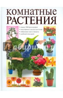 Комнатные растенияКомнатные растения<br>Данное издание предназначено для всех любителей комнатного цветоводства. Оно поможет им разобраться в огромном и прекрасном мире декоративных растений, определив, к какому роду и виду относятся их зеленые любимцы.<br>