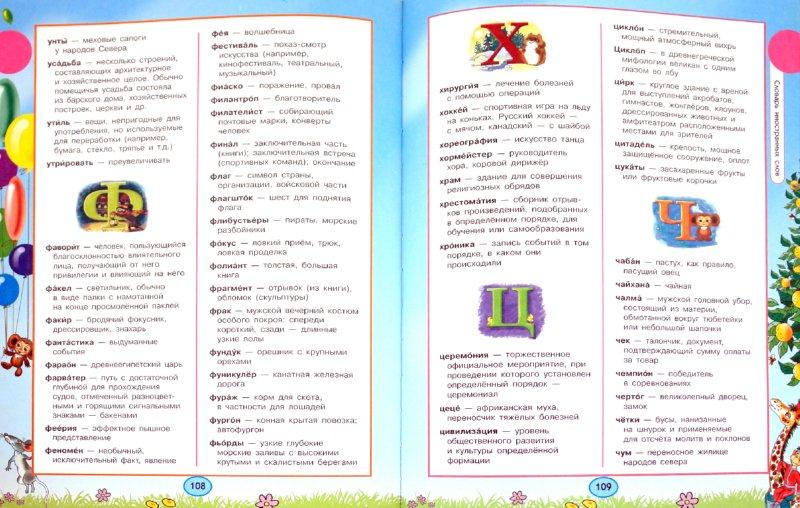 Иллюстрация 1 из 8 для 7 иллюстрированных словарей русского языка для детей в одной книге - Д. Недогонов | Лабиринт - книги. Источник: Лабиринт