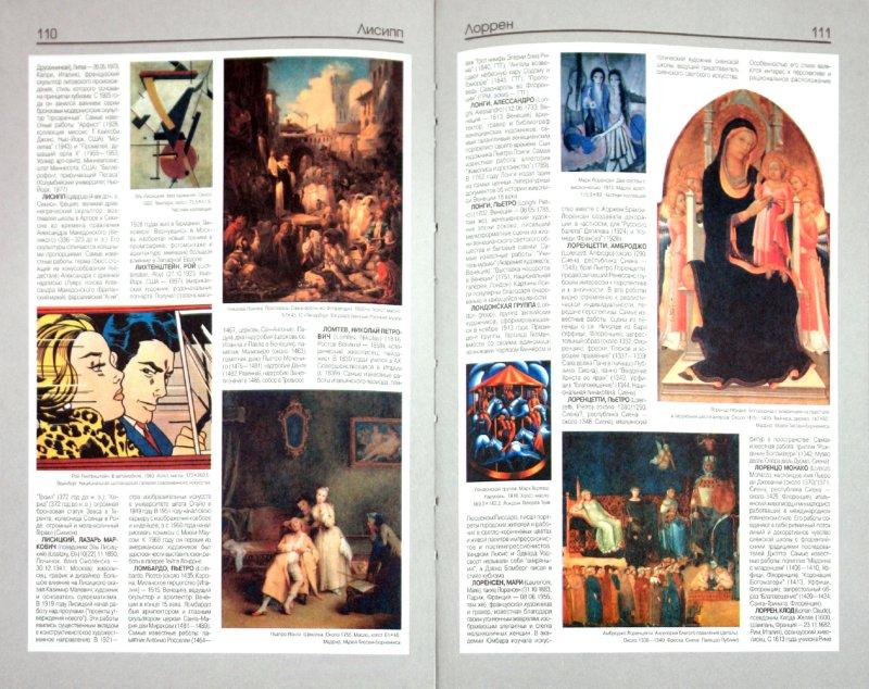 Иллюстрация 1 из 7 для 500 шедевров мирового искусства - Мирослав Адамчик | Лабиринт - книги. Источник: Лабиринт