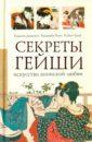 Доминго Кармен, Ёкоо Васанаби, Арай Кэйко Секреты гейши. Искусство японской любви