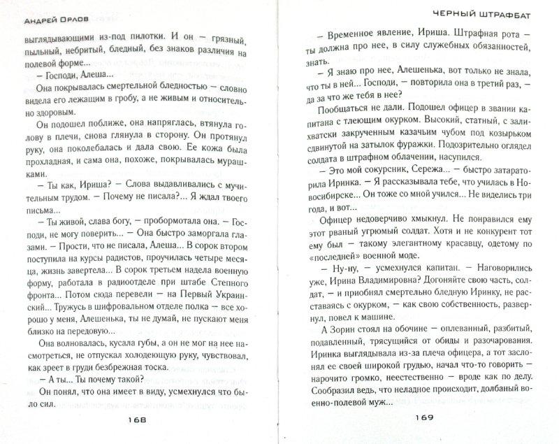 Иллюстрация 1 из 10 для Черный штрафбат - Андрей Орлов   Лабиринт - книги. Источник: Лабиринт