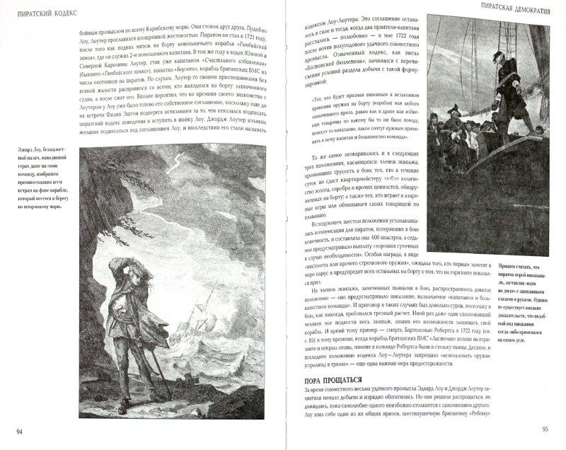 Иллюстрация 1 из 17 для Пиратский кодекс: от знаменитых разбойников прошлого до последних отщепенцев наших дней - Бренда Льюис | Лабиринт - книги. Источник: Лабиринт