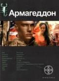 Юрий Бурносов: Армагеддон. Книга первая: Крушение Америки