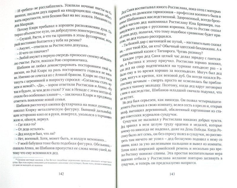 Иллюстрация 1 из 19 для Армагеддон. Книга первая: Крушение Америки - Юрий Бурносов   Лабиринт - книги. Источник: Лабиринт