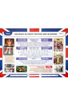 Английский язык. 3-й год обучения. 7 класс. Unit IV: Holidays in Great Britain and Rus./Past simple