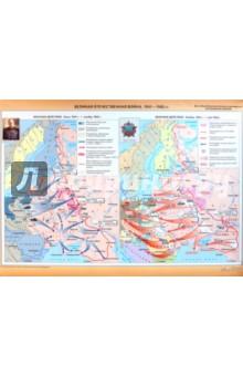 Великая Отечественная война. 1941-1945 гг