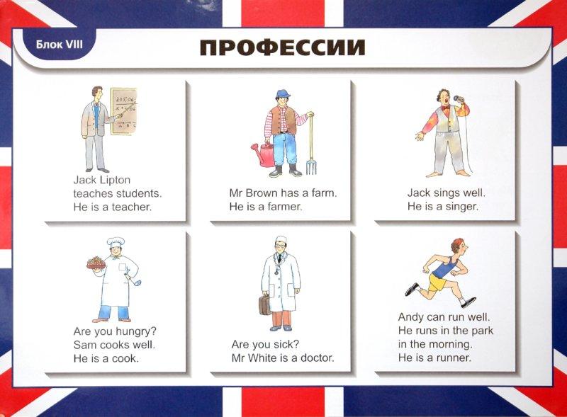 Иллюстрация 1 из 2 для Лексические таблицы: Блок 8. Профессии / Блок 7. Дни недели - Рубина, Михеева | Лабиринт - книги. Источник: Лабиринт