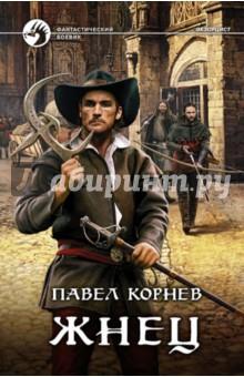 Жнец, Корнев Павел Николаевич