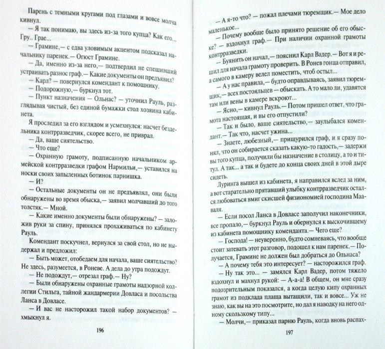 Иллюстрация 1 из 19 для Жнец - Павел Корнев | Лабиринт - книги. Источник: Лабиринт