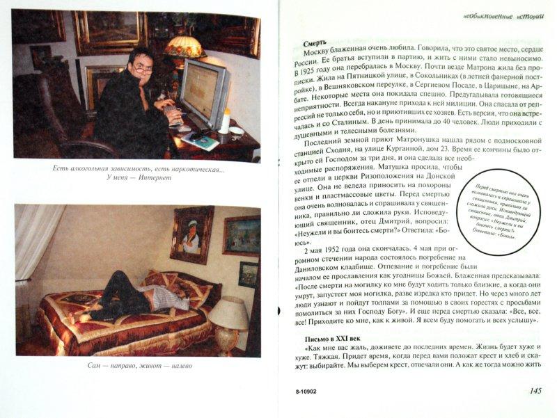 Иллюстрация 1 из 8 для Невероятные истории - Станислав Садальский | Лабиринт - книги. Источник: Лабиринт