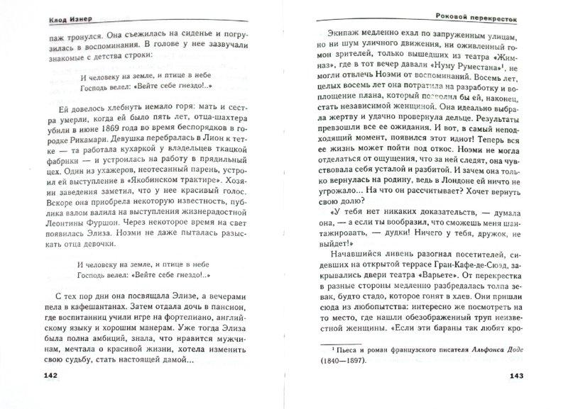 Иллюстрация 1 из 4 для Роковой перекресток - Клод Изнер   Лабиринт - книги. Источник: Лабиринт