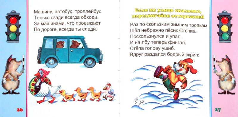 Иллюстрация 1 из 19 для Правила дорожного движения для малышей - Шалаева, Иванова | Лабиринт - книги. Источник: Лабиринт