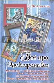 Велтистов Евгений Серафимович Всё про Электроника