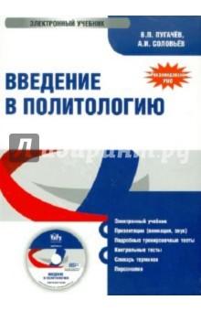 Введение в политологию (CD)