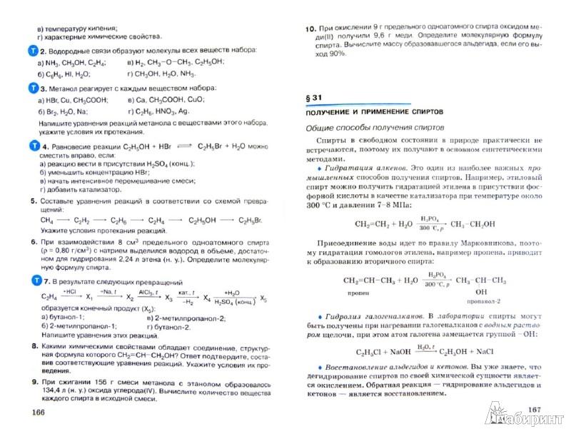 Органическая химия 10 класс новошинский скачать