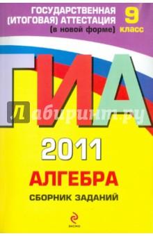 ГИА 2011. Алгебра: сборник заданий: 9 класс