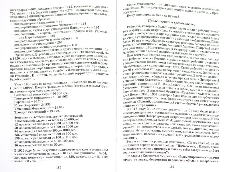 Иллюстрация 1 из 38 для Миф о гонении церкви в СССР - Андрей Купцов | Лабиринт - книги. Источник: Лабиринт