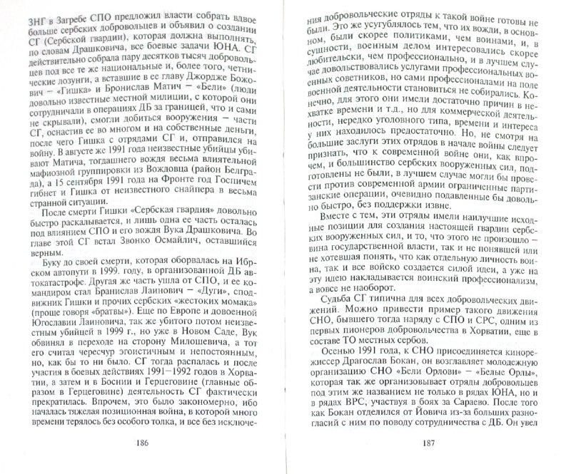 Иллюстрация 1 из 21 для Югославская война, 1991 - 1995 гг. - Олег Валецкий | Лабиринт - книги. Источник: Лабиринт