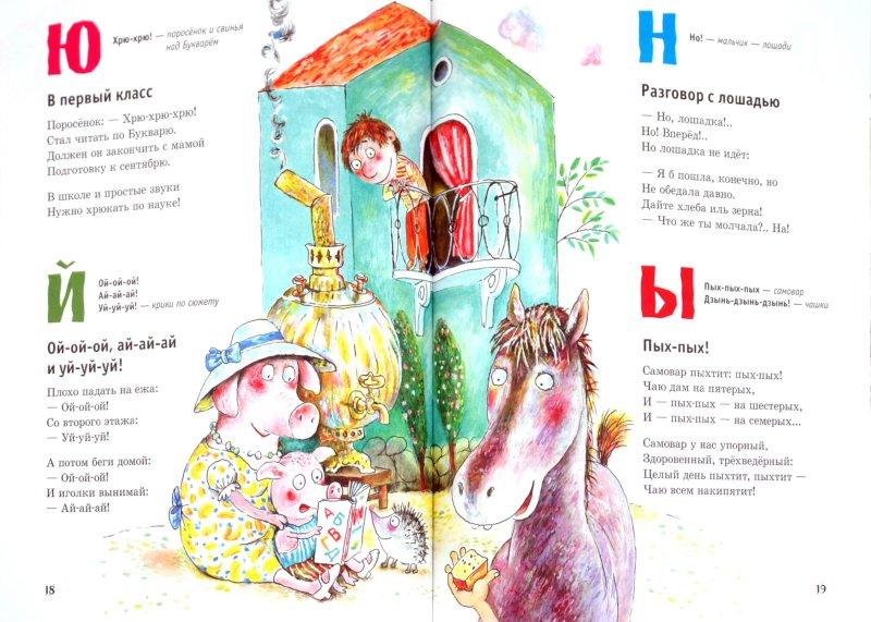 Иллюстрация 1 из 48 для Веселый Звукарь - Андрей Усачев | Лабиринт - книги. Источник: Лабиринт