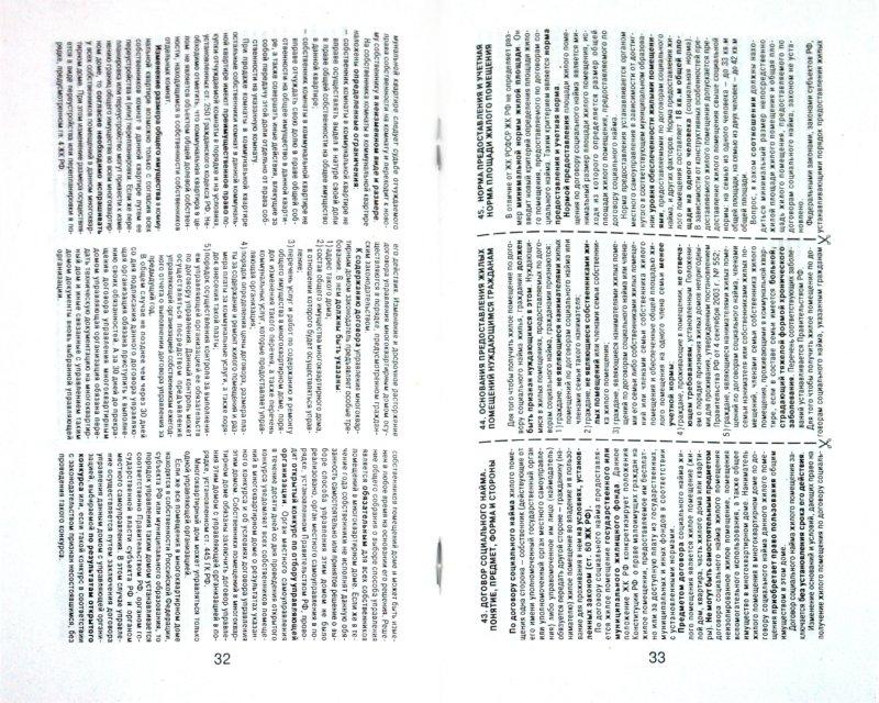 Портал Юристъ  электронные книги и бесплатные учебники по
