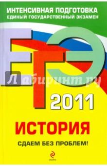 ЕГЭ 2011. История. Сдаем без проблем!