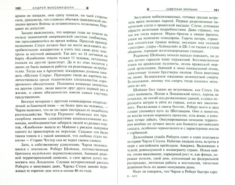 Иллюстрация 1 из 7 для Советская Британия - Андрей Максимушкин | Лабиринт - книги. Источник: Лабиринт