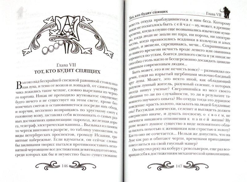 Иллюстрация 1 из 5 для Золотой Демон - Александр Бушков   Лабиринт - книги. Источник: Лабиринт