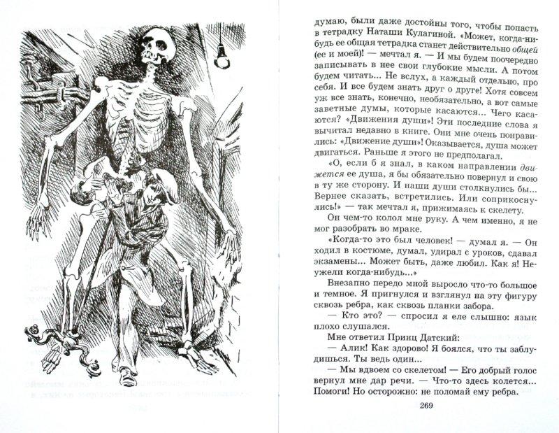Иллюстрация 1 из 15 для Смешилка - это я! - Анатолий Алексин | Лабиринт - книги. Источник: Лабиринт