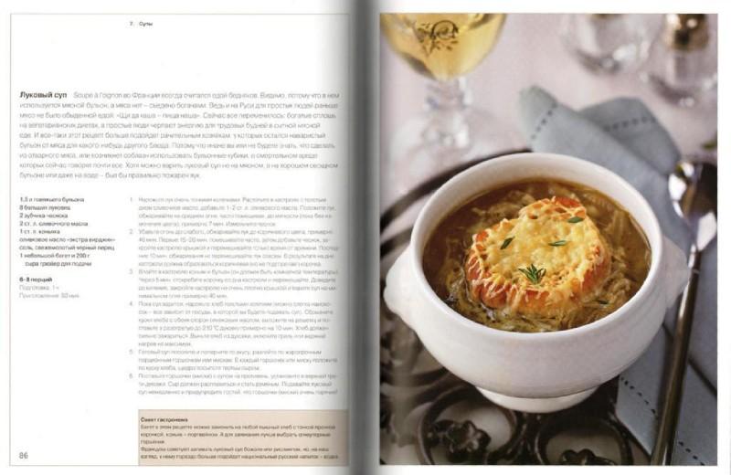 Иллюстрация 1 из 32 для Французская домашняя кухня. Книга гастронома - Маруся Блинова | Лабиринт - книги. Источник: Лабиринт