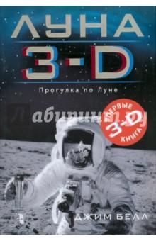 Луна 3-D, Белл Джим