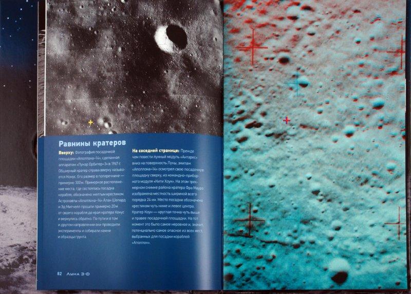 Иллюстрация 1 из 18 для Луна 3-D - Джим Белл | Лабиринт - книги. Источник: Лабиринт
