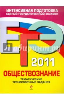 ЕГЭ 2011. Обществознание: тематические тренировочные задания