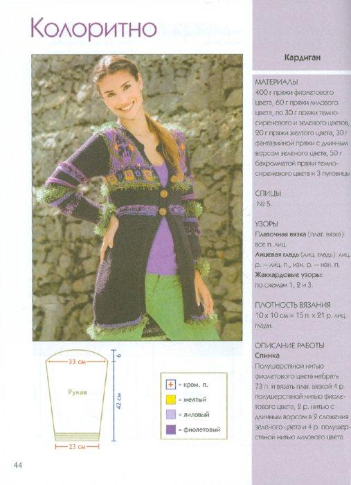 Иллюстрация 1 из 16 для Кардиганы и куртки | Лабиринт - книги. Источник: Лабиринт