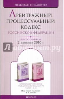 Арбитражный процессуальный кодекс РФ по состоянию на 02.09.10
