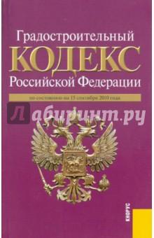 Градостроительный кодекс Российской Федерации по состоянию на 15.09.2010