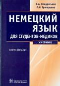 Кондратьева, Григорьева: Немецкий язык для студентов-медиков