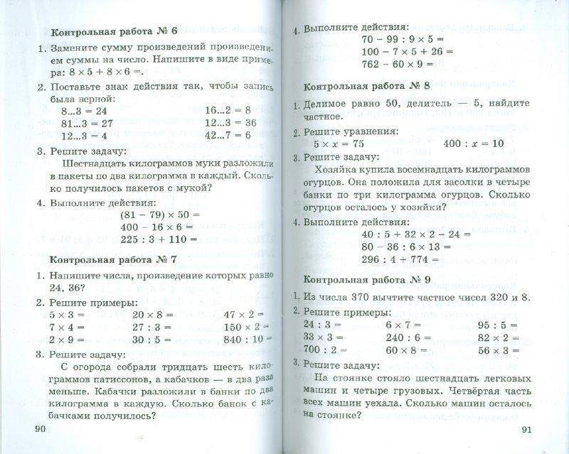 Контрольные работа за 3 четвертьпо математике 3 класс петерсон