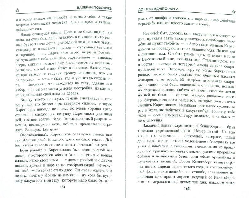 Иллюстрация 1 из 5 для До последнего мига - Валерий Поволяев | Лабиринт - книги. Источник: Лабиринт