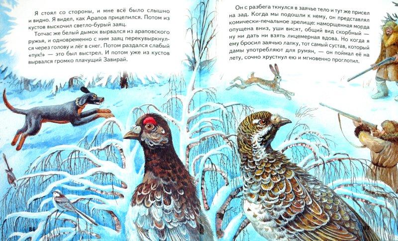 Иллюстрация 1 из 19 для Слон и другие истории - Александр Куприн | Лабиринт - книги. Источник: Лабиринт