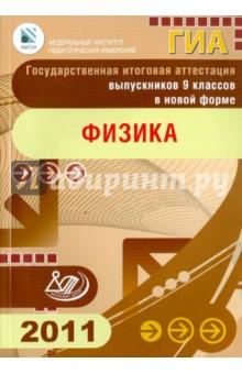 Государственная итоговая аттестация выпускников 9 классов в новой форме. Физика. 2011