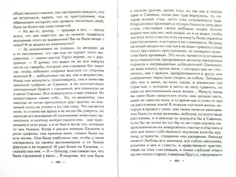 Иллюстрация 1 из 9 для Лики дьявола - д'Оревильи Барбе   Лабиринт - книги. Источник: Лабиринт