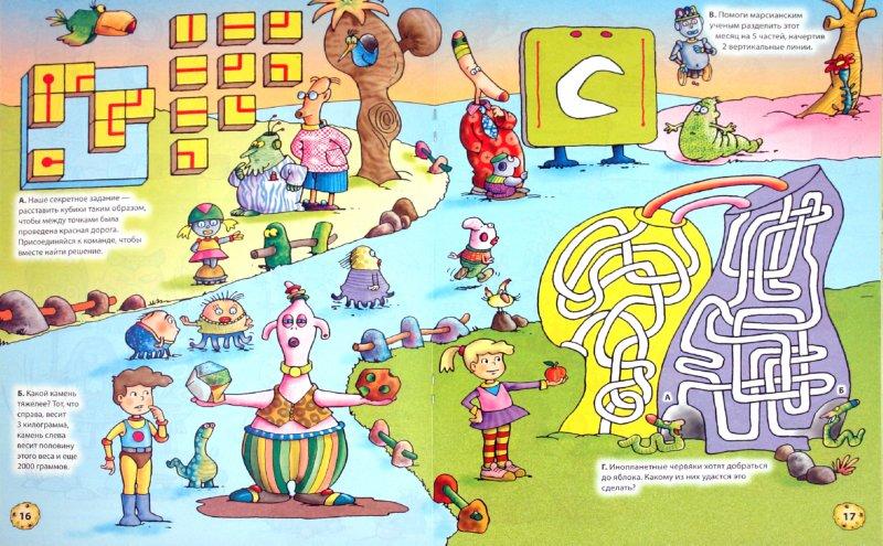 Иллюстрация 1 из 25 для Безумная планета. Фантастические игры-приключения   Лабиринт - книги. Источник: Лабиринт