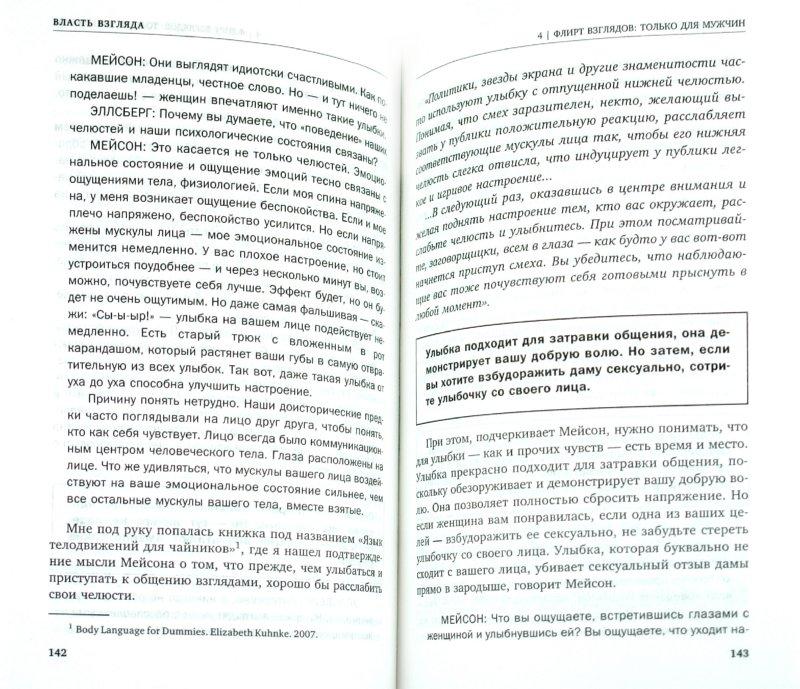 Иллюстрация 1 из 3 для Власть взгляда. Ключ к успеху в бизнесе, любви и жизни - Майкл Эллсберг | Лабиринт - книги. Источник: Лабиринт